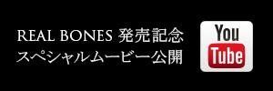 REAL BONES 発売記念スペシャルムービー公開
